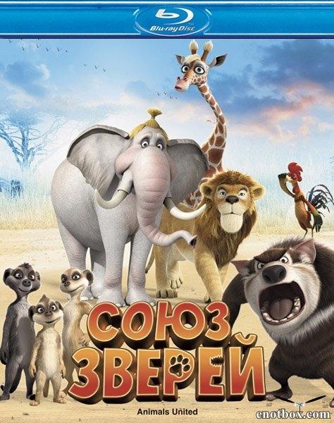 Союз зверей / Die Konferenz der Tiere (2010/BDRip/HDRip)