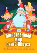 Таинственный мир Санта-Клауса (1-26 серии из 26) / Le monde secret du Père Noël (The Secret World of Santa Claus) / 1997 / ДБ / SATRip