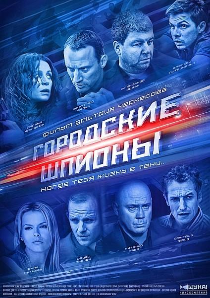 Городские шпионы (2013) DVDRip + SATRip