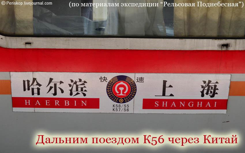 Рельсовый мир Поднебесной. На поезде К56 от Шанхая до Харбина