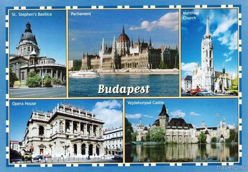 Будапешт на открытке