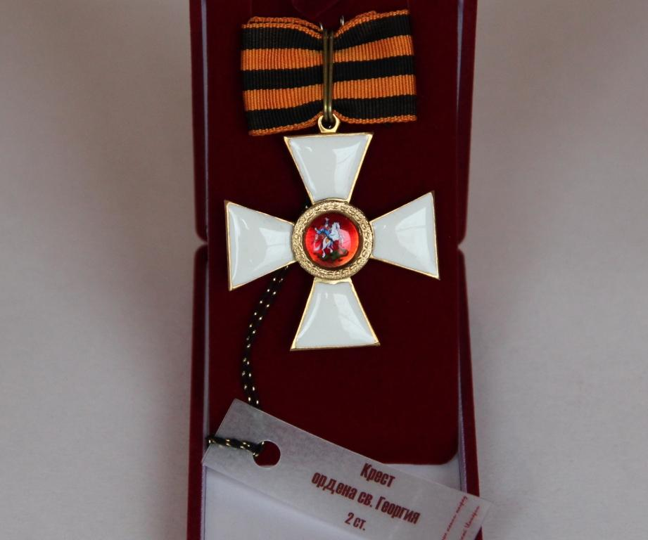 Крест ордена Святого Георгия 2 ст.