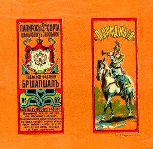 Этикетка от папирос  Парадные