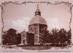 Покровская церковь в Сергиевой пустыни