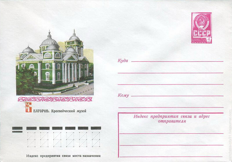 ХМК (12444) 1977. Белгород. Краеведческий музей. Худ. Г.Баев