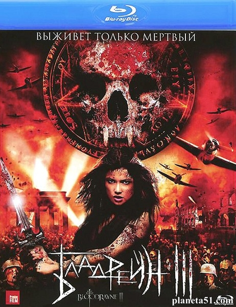 Бладрейн 3 / Bloodrayne: The Third Reich (2010/HDRip)