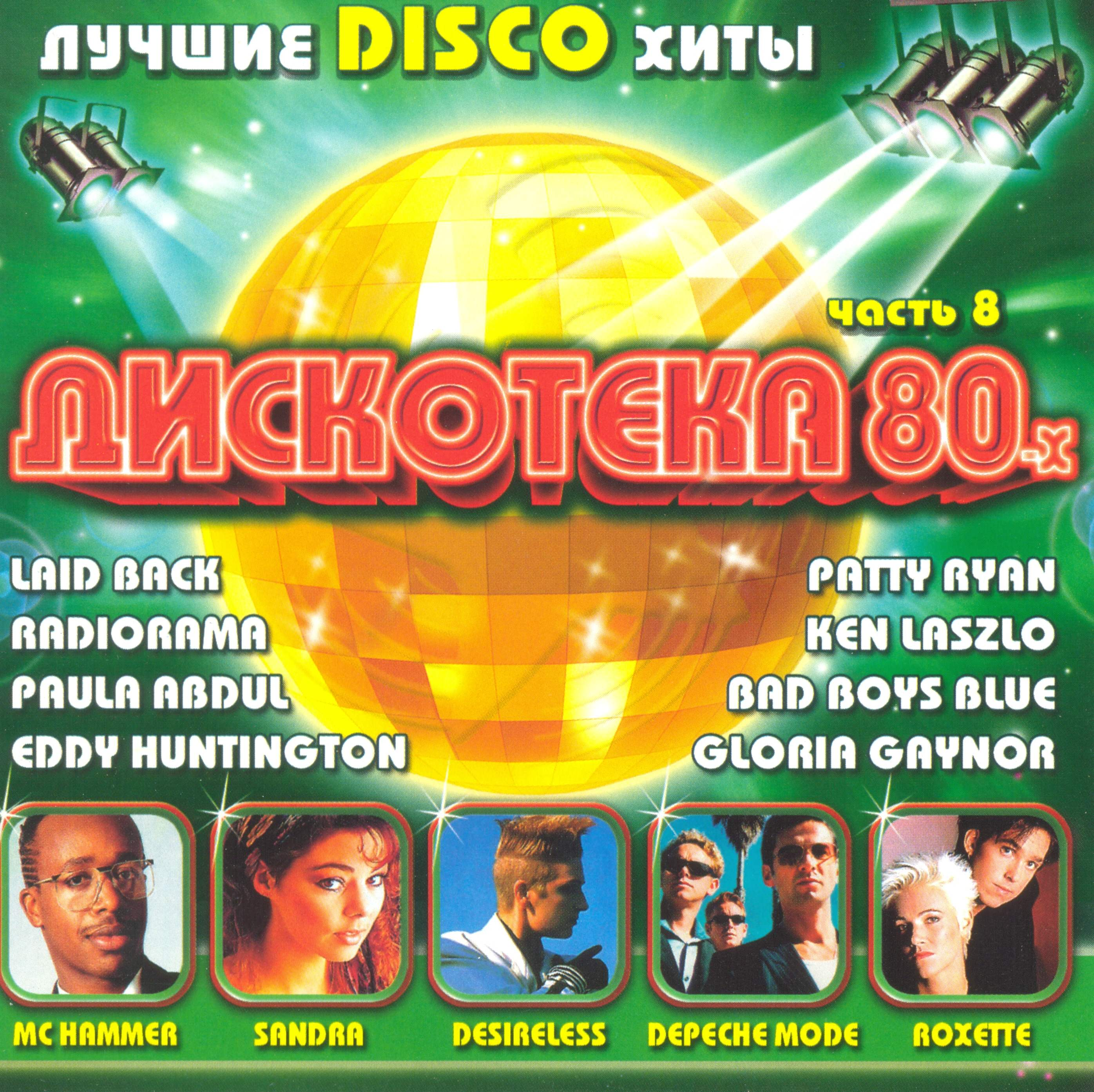 sbornik-pop-80-h