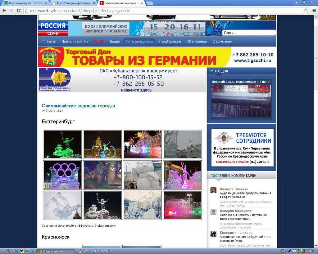 """Телеканал """"Вести-Сочи"""" опубликовал на своем сайте 4 моих фотки. Их я фотографировал на тушку Nikon D5100 и зум Nikon 17-55mm f/2.8G."""