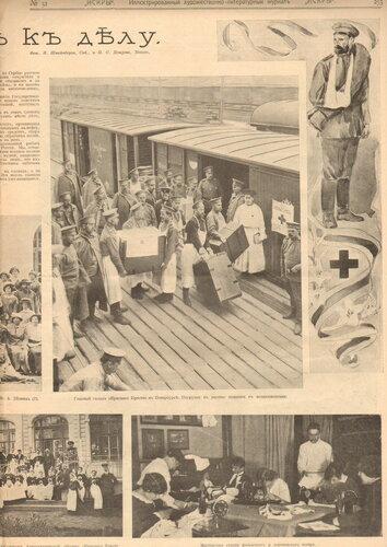 Искра 1914