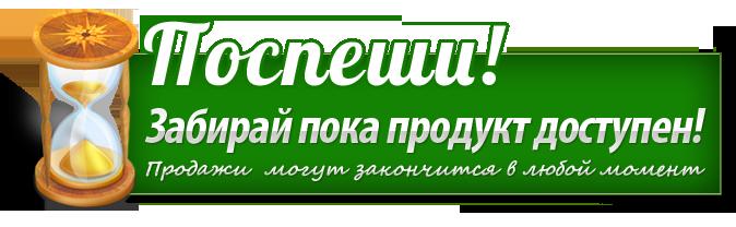 Точная и Проверенная система Гарантированного заработка для #ИнтернетНовичков