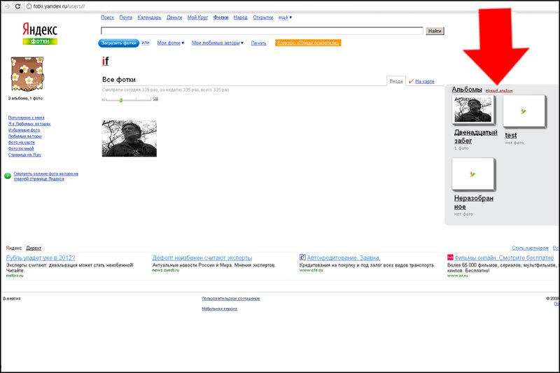 FAQ (Яндекс-фотки) FAQ (Яндекс-фотки) #2