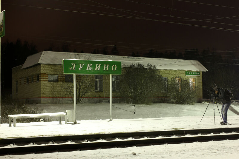 Табличка, здание ДСП и Дима Чернов в Лукино