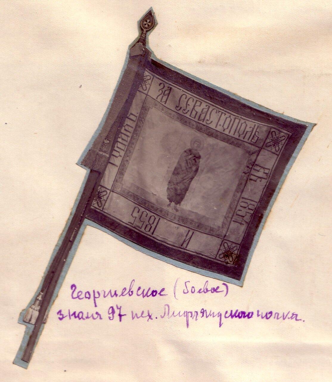 Георгиевское (боевое) знамя 97 Лифляндского походного полка