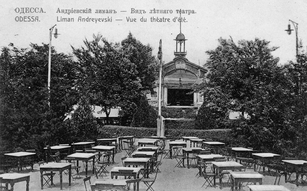 Андреевский лиман. Вид Летнего театра