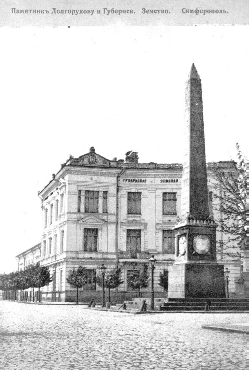 Памятник Долгорукому и Губернское Земство