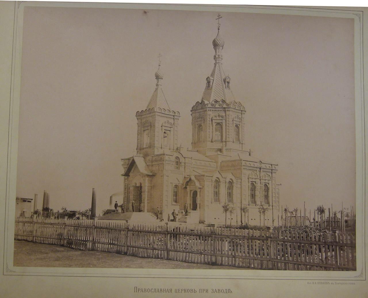 Православная церковь при заводе