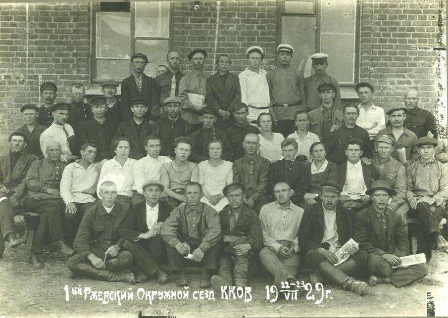 1929. 22-23 июля. 1 Ржевский Окружной съезд ККОВ