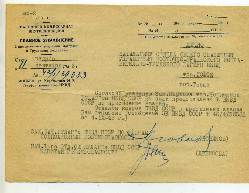 1943, 11 сентябоя