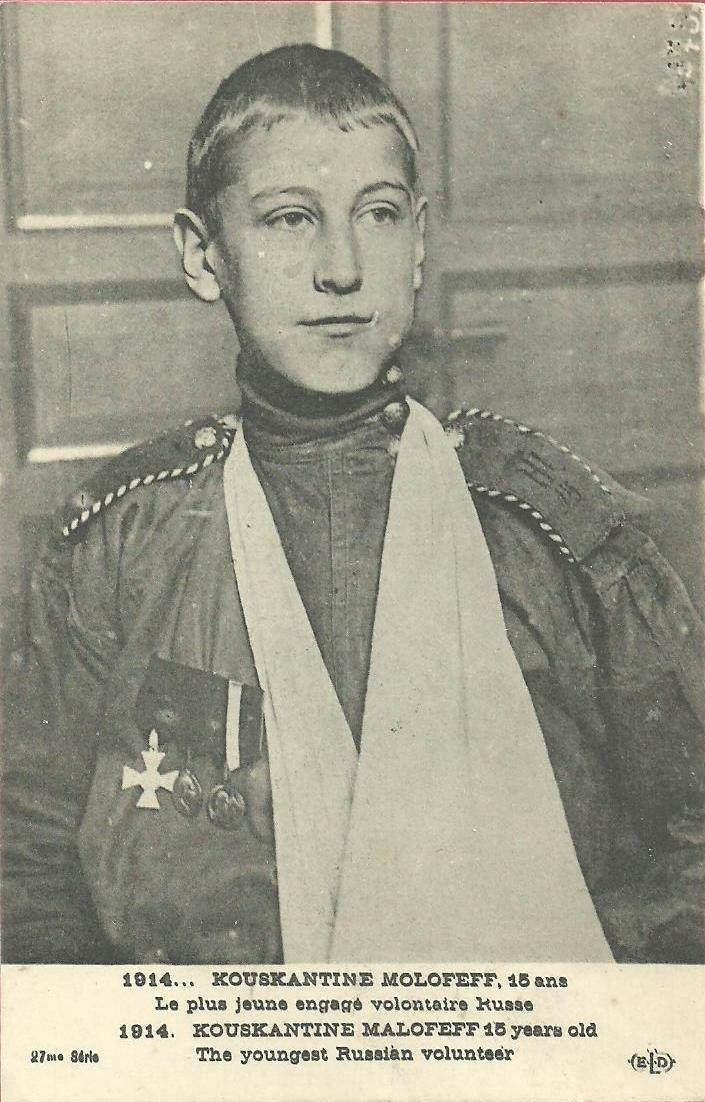 Константин Малофеев, 15 лет. 15-го стрелкового Его Величества Короля Черногорского Николая I полка