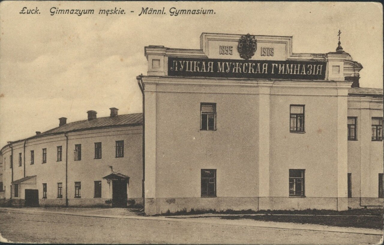 Мужская гимназия. 1916