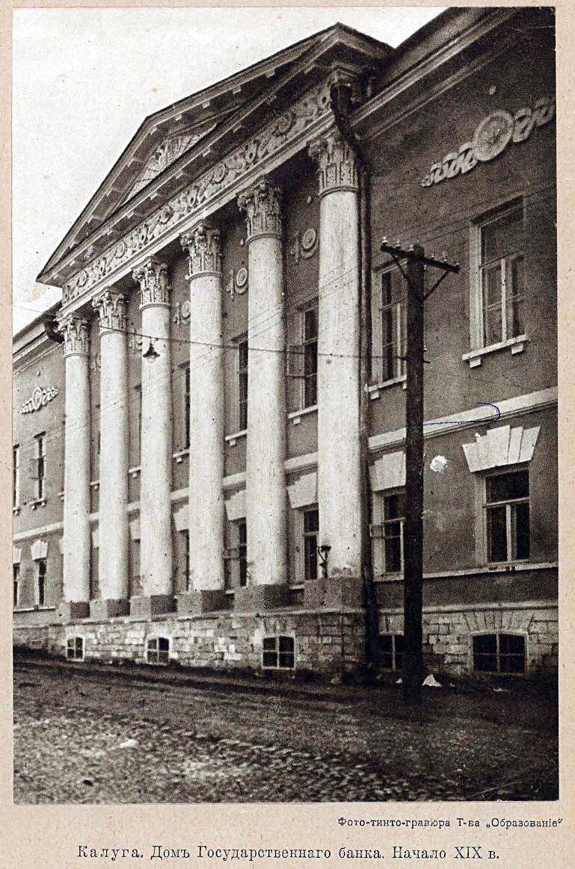 Дом государственного банка