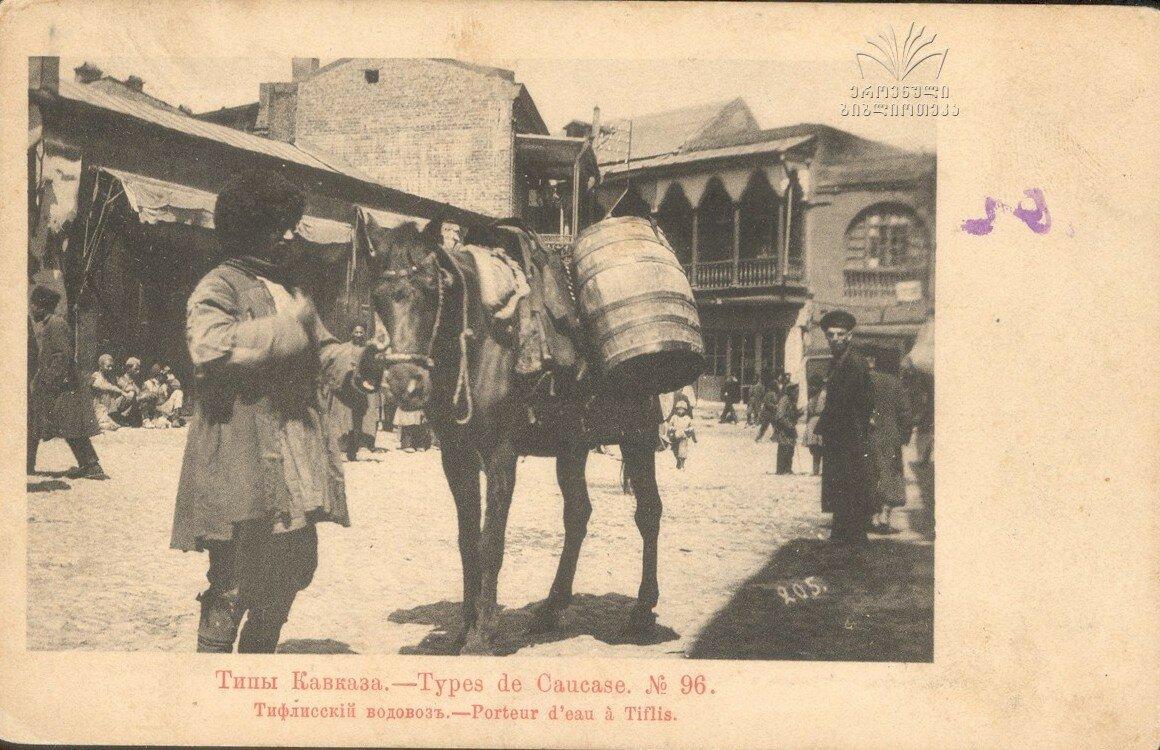 Тифлисский водовоз