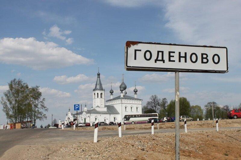 Златоуста в селе Годеново.