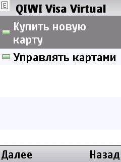 """""""Киви"""" (виртуальная карта)"""