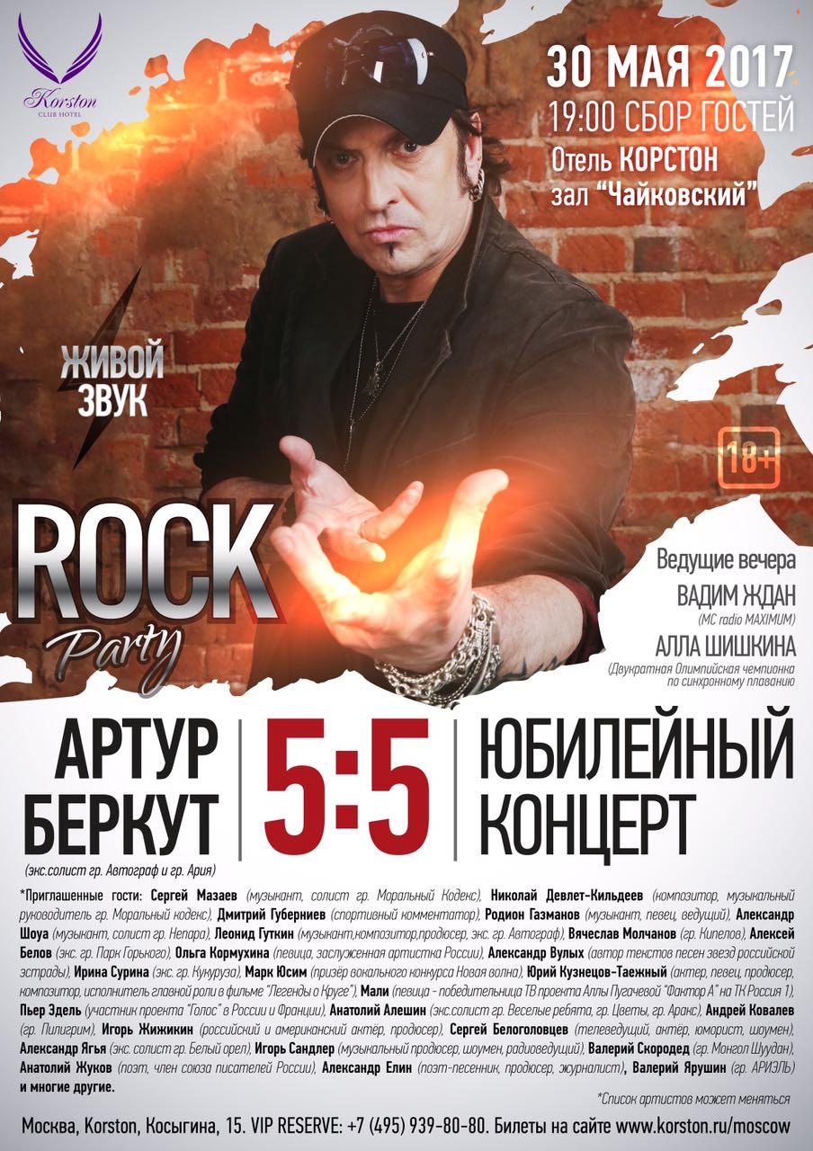 Berkut_2017-05-30.jpg