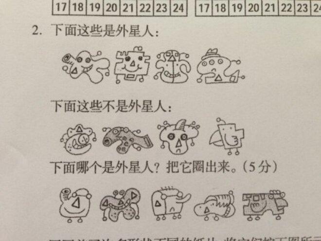 Китай, математика, 2-й класс
