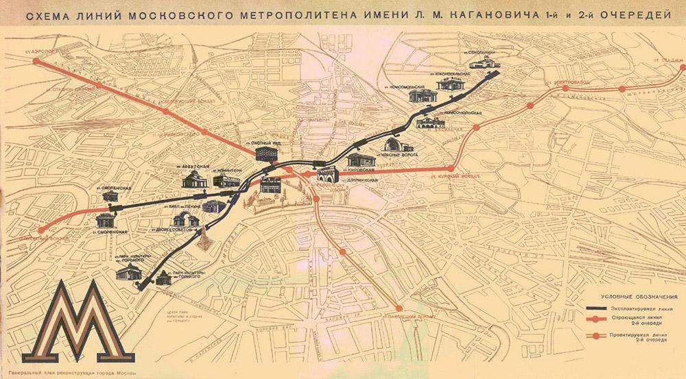 Московского метрополитена