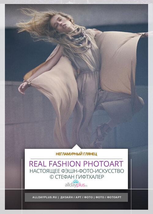 Fashion by Stefan Giftthaler. Искусство современной фэшн-фотографии. 20 кадров Стефана Гифтхалера.