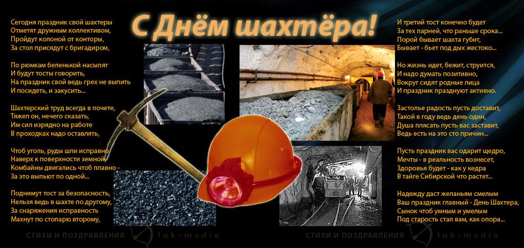 С днем шахтера! Открытка со стихами к празднику открытки фото рисунки картинки поздравления