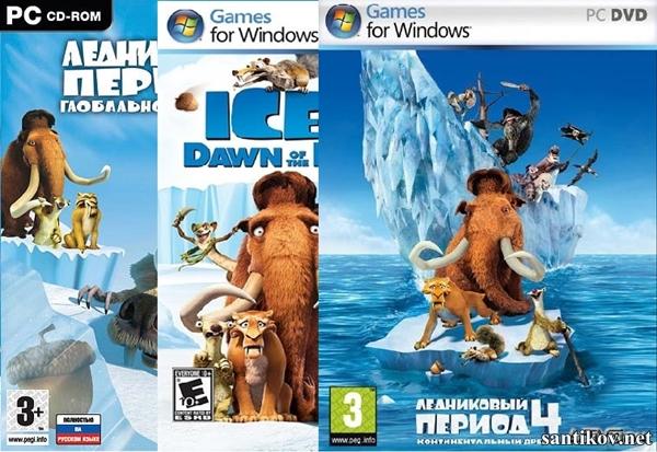 Ледниковый период. Трилогия / Ice Age. Trilogy (2006-2012/PC/RUS/RePack)