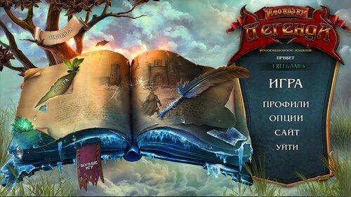 Несказки 4. Легенда. Коллекционное издание | Nevertales 4: Legends CE (Rus)