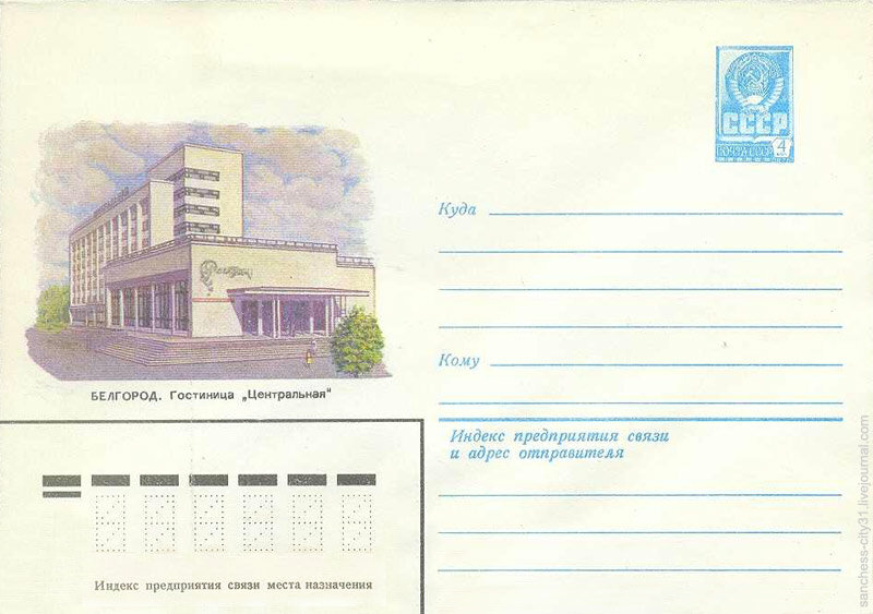 """ХМК (15369) 1981. Белгород. Гостиница """"Центральная"""". Худ. Е. Глазкин"""