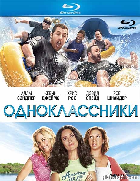 Одноклассники / Grown Ups (2010/HDRip)