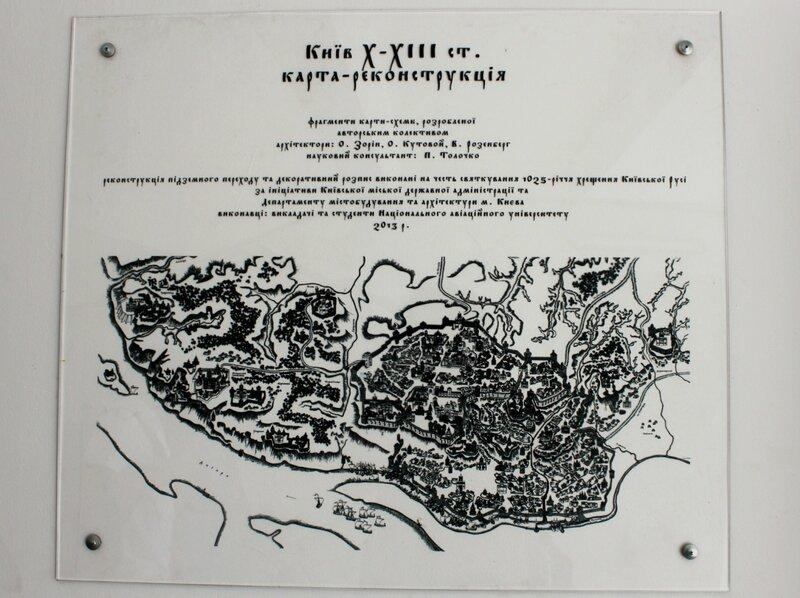 Вывеска карты реконструкции