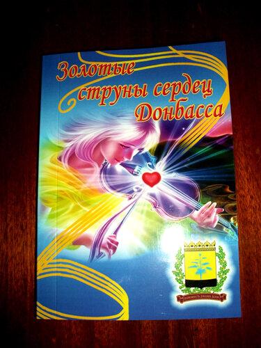 Сборник Золотые струны сердец Донбасса