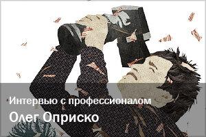 Интервью с Олегом Оприско