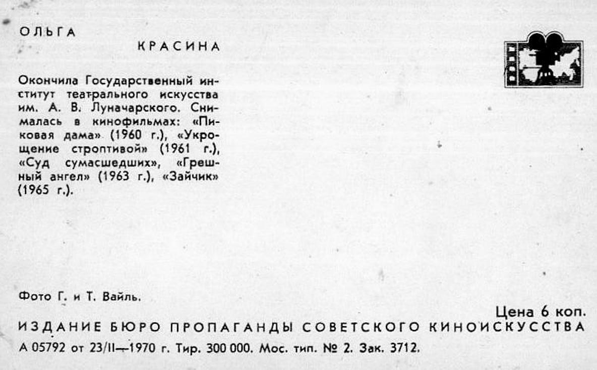Ольга Красина, Актёры Советского кино, коллекция открыток