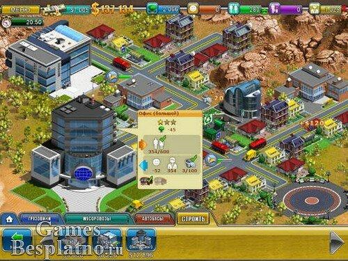Виртуальный город 2. Райский курорт