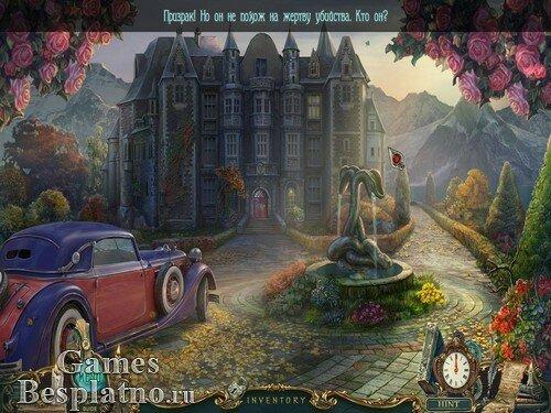 Призрачные Легенды: Проклятие Книги Желаний. Коллекционное издание
