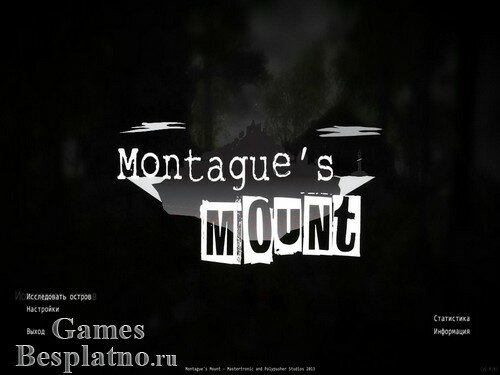 Montagues Mount / Гора Монтегю