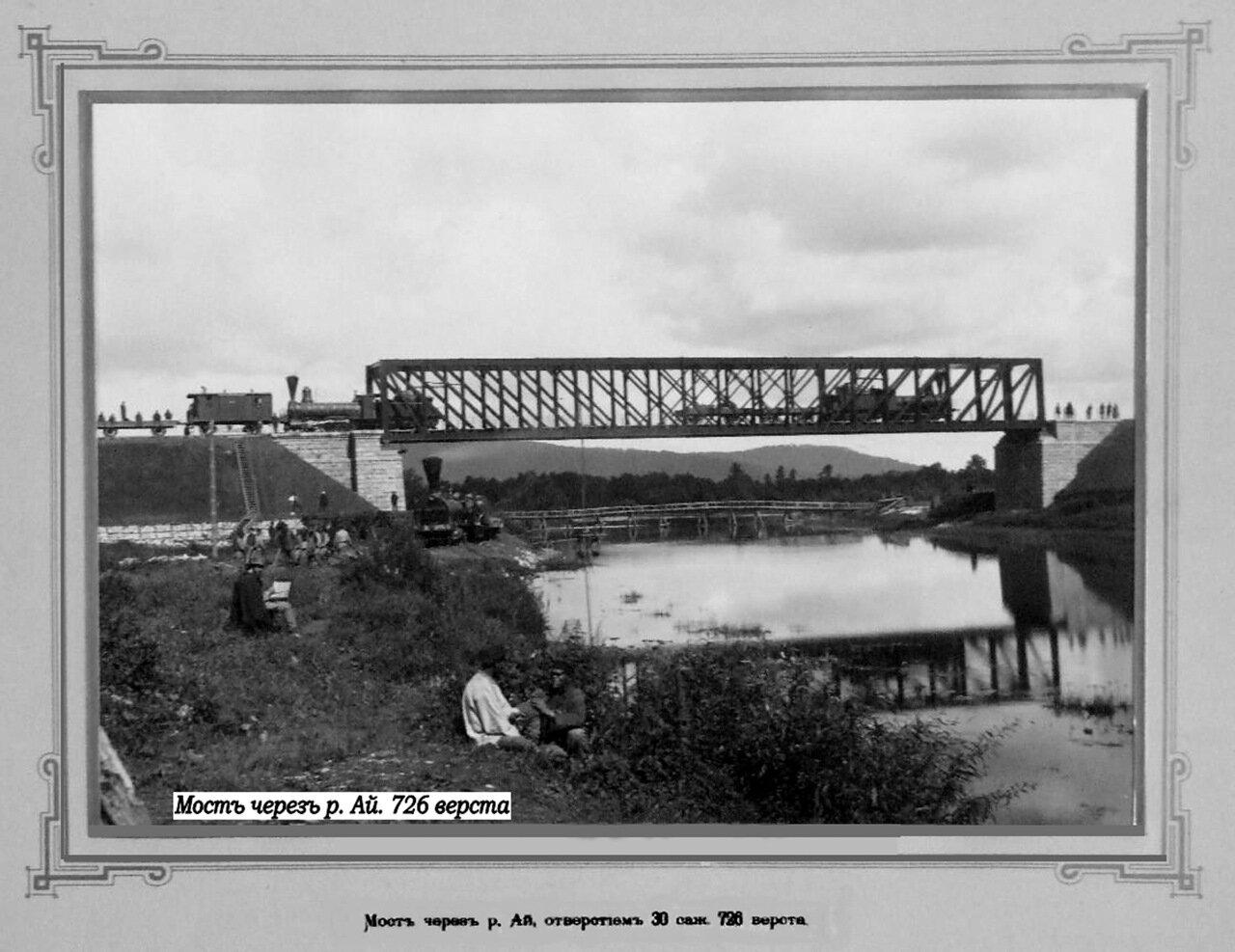 Мост через реку Ай на 726 версте.