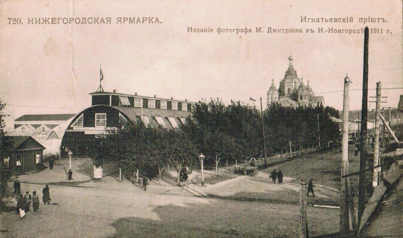 Игнатьевский приют