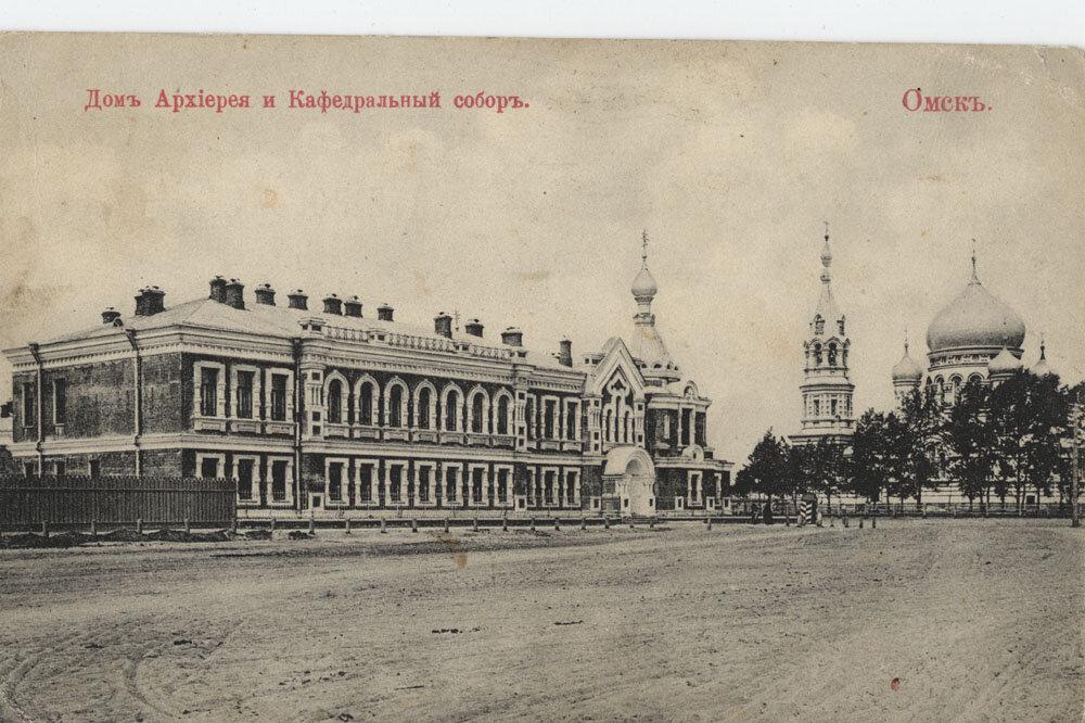 Омск. Дом Архиерея и Кафедральный собор