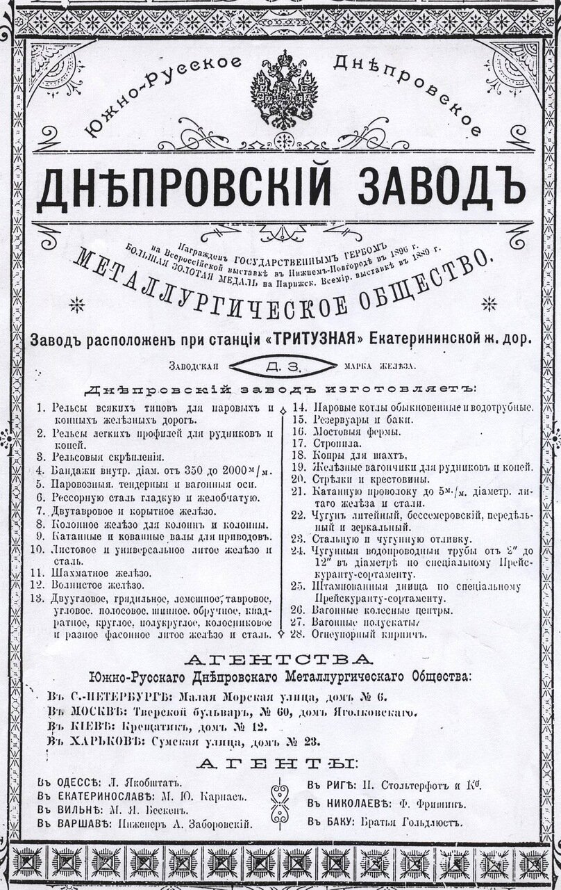 Реклама Днепровского завода