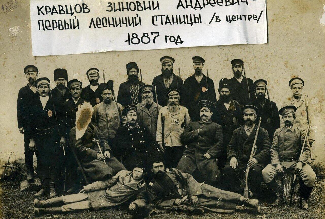 1887. Первый лесничий станицы