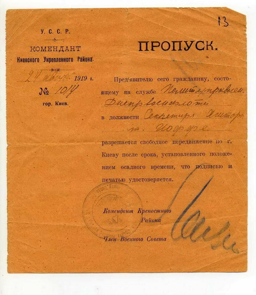 1919. 24 августа